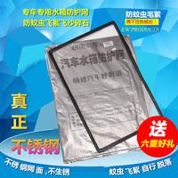 Wuling hongguang s свет s слава v водяной бак защита чистый ван квонг s1 водяной бак защищать чистый противо ива грубое волокно противо насекомое сети
