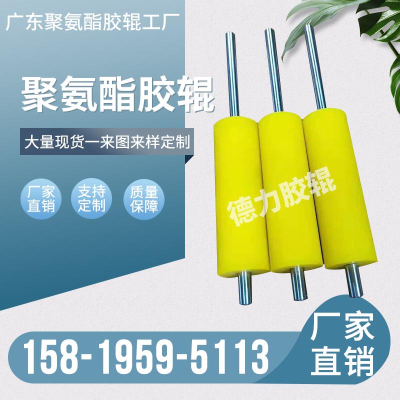 非标定做聚氨酯辊包胶辊筒橡胶辊PU滚筒托辊胶辊胶轮包胶轮硅胶辊