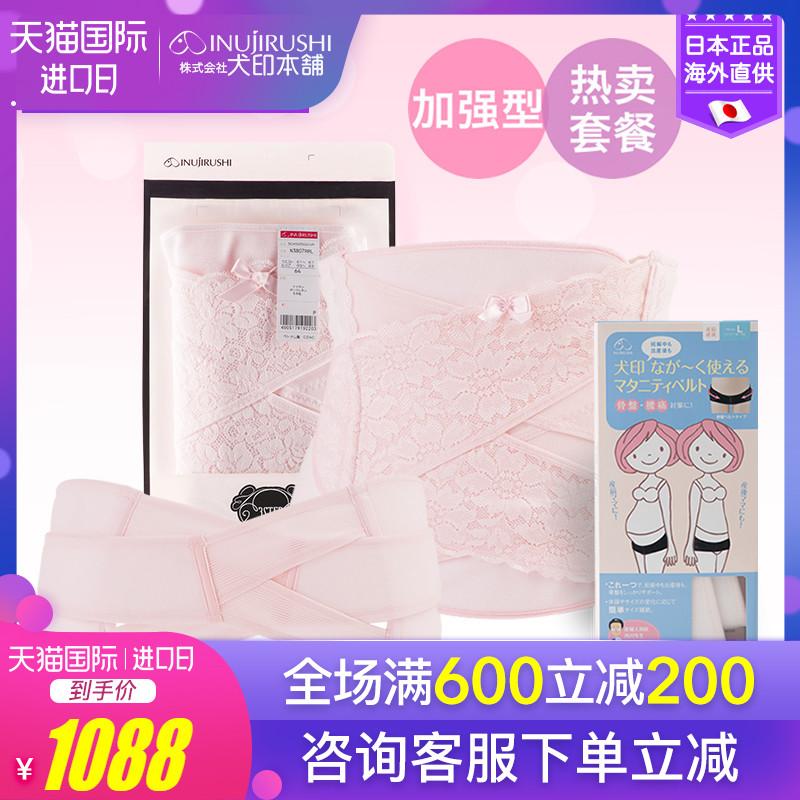 日本犬印产后收腹带第二阶段骨盆带hb8149孕妇顺产月子用品束腹带孕妇用品优惠券
