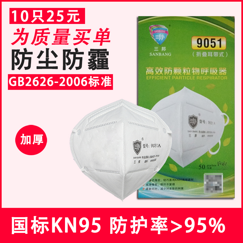 Sanbang kn95 respirator dustproof and breathable 9051a anti industrial dust grinding and decoration N95 anti haze mask for men and women