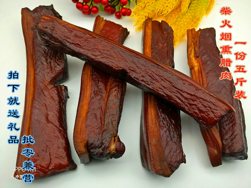湖南腊味特产【5斤装 】柴火烟熏前腿肉腊肉二刀后腿腊肉 包邮
