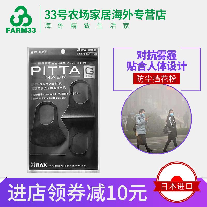 进口保税日本PITTA MASK防尘透气防雾霾口罩明星同款黑灰色 3片装