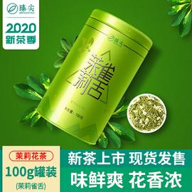 2020新茶臻尖茉莉雀舌 浓香型茉莉花茶特级茶叶 茉莉绿茶100g罐装