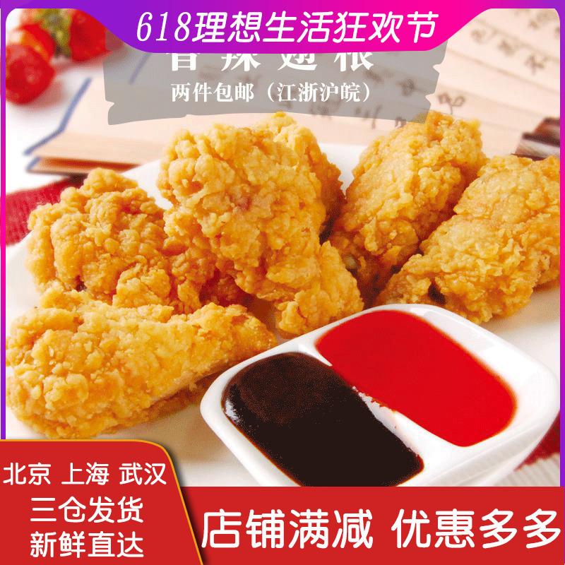 孚德香辣翅根裹粉KFC半成品翅根油炸鸡翅根小鸡腿香脆炸鸡包邮