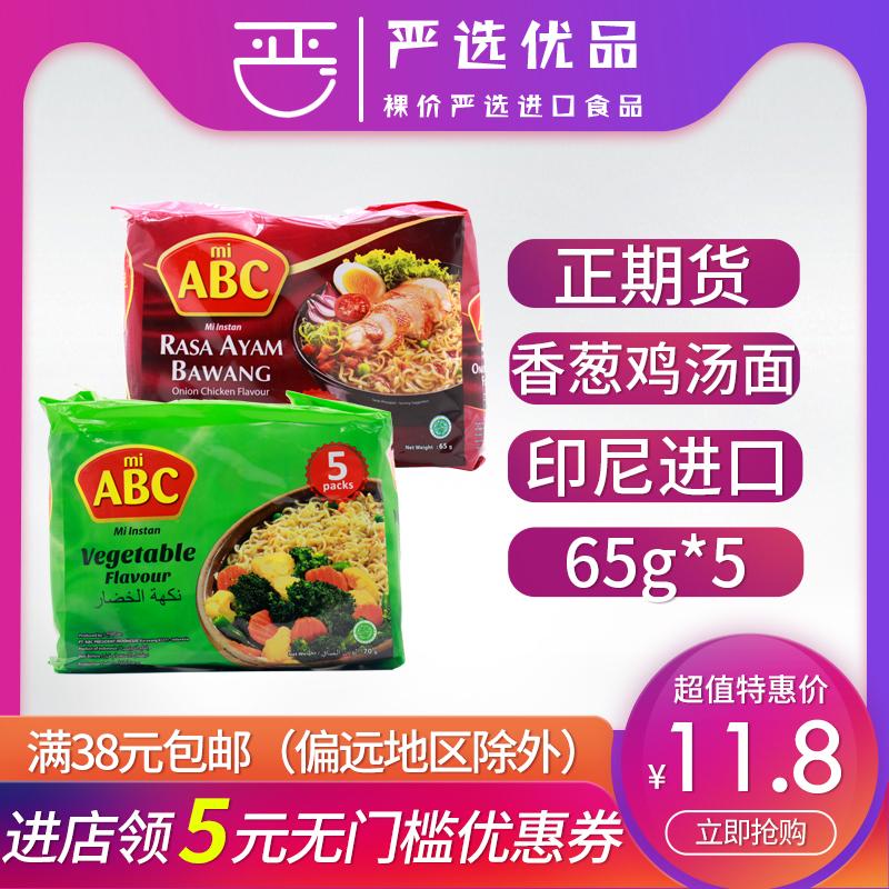 印尼进口abc香葱鸡汤袋装速食泡面11-28新券