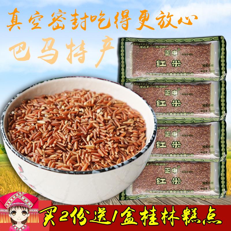 广西巴马正中红米粗粮红梗米红香米糙米类五谷杂粮红大米500gX5包