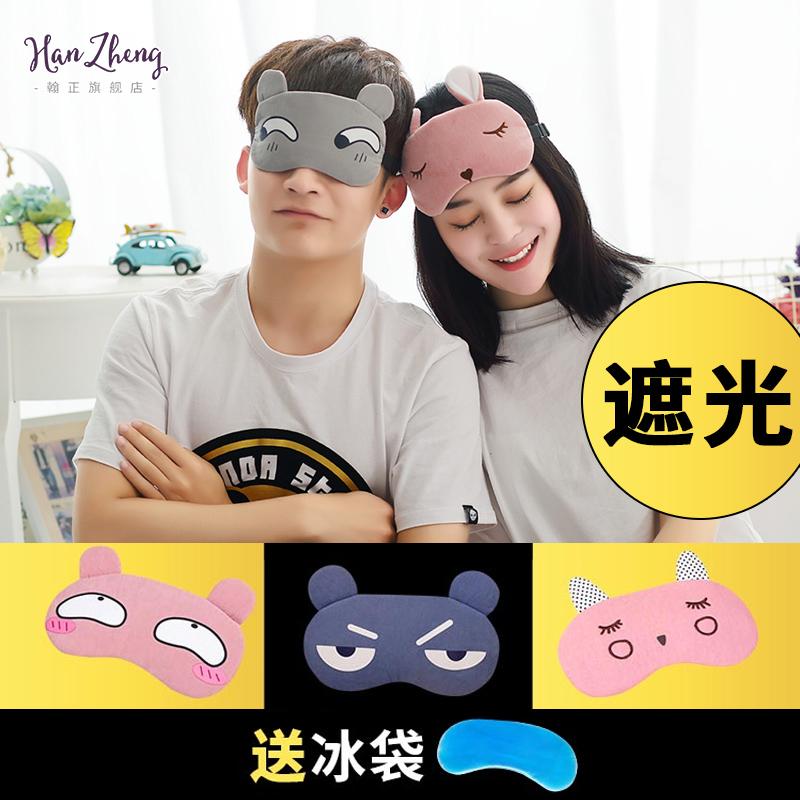 眼罩睡眠遮光透气女可爱韩国冰袋睡觉眼罩缓解眼疲劳