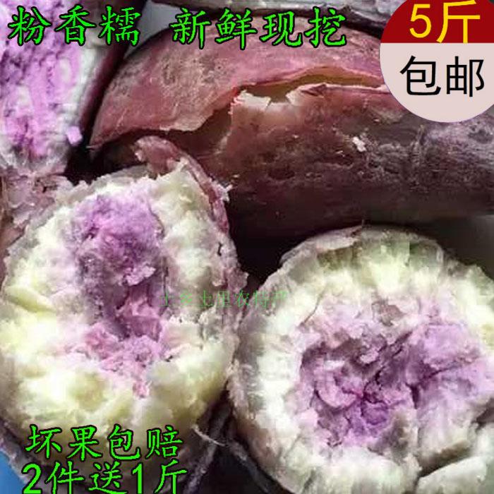 高州爆皮王现挖紫心地瓜粉糯花心25.70元包邮