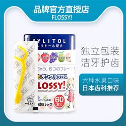 日本flossy牙线60支独立包装牙线棒