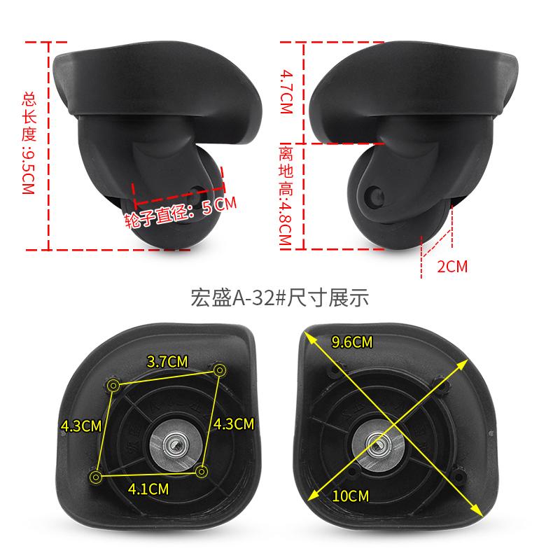 W050# Hongsheng A-32 luggage universal wheel trolley luggage wheel accessories luggage wheel foot wheel