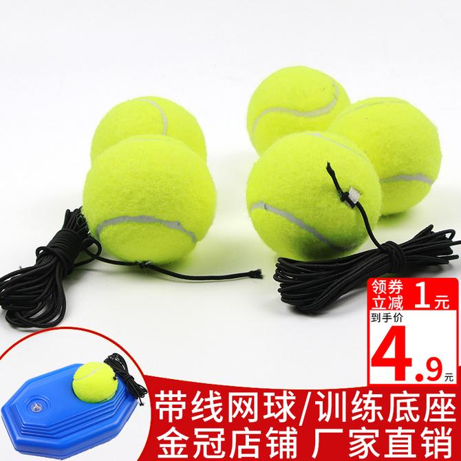 博卡网球训练器带绳固定练习器弹力绳初学者单人带线回弹网球套装