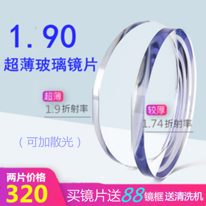 1.9 ultra thin glass lens with glasses height number myopia with glasses ultra thin myopia astigmatism wear resistant aspheric surface
