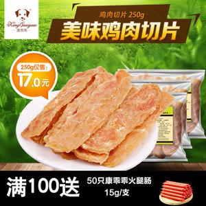 康乖乖狗狗零食鸡胸肉干条鸡肉切片250克金毛泰迪宠物狗零食