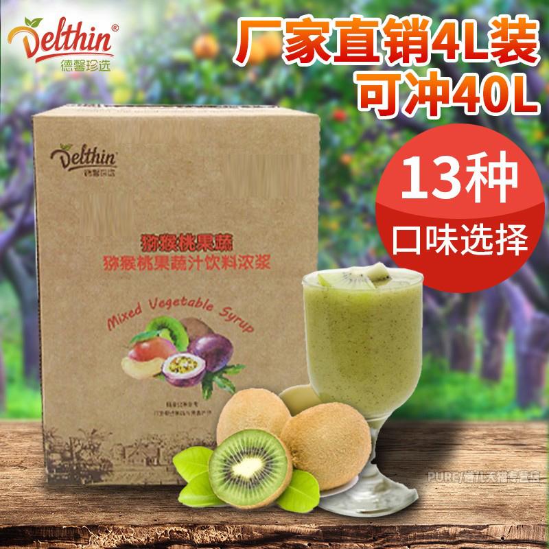 德馨珍选 浓缩猕猴桃果蔬汁5KG盒装饮料浓浆正品批发,可领取5元天猫优惠券