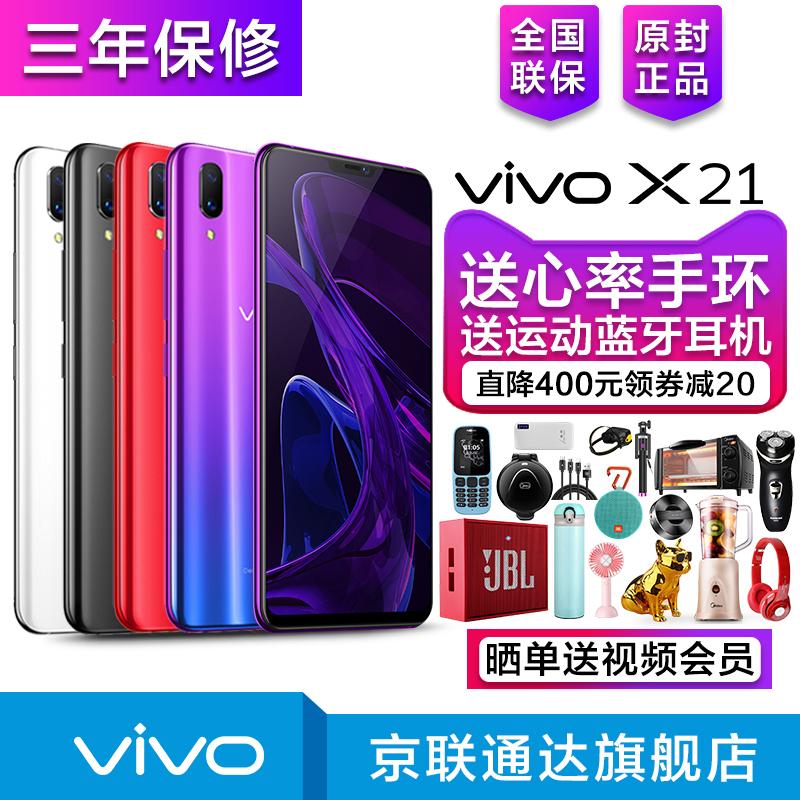 【直降400元】vivo X21 vivox21 限量版 vovix21手机 x20 x30 x9 vivo手机屏幕指纹版 vivo手机官方旗舰店官