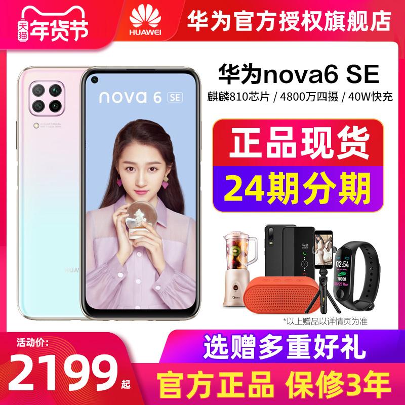 学生5pro新款mate30直降p30华为正品手机全网通nova6se官方旗舰店SEnova6华为Huawei期免息6新款上市