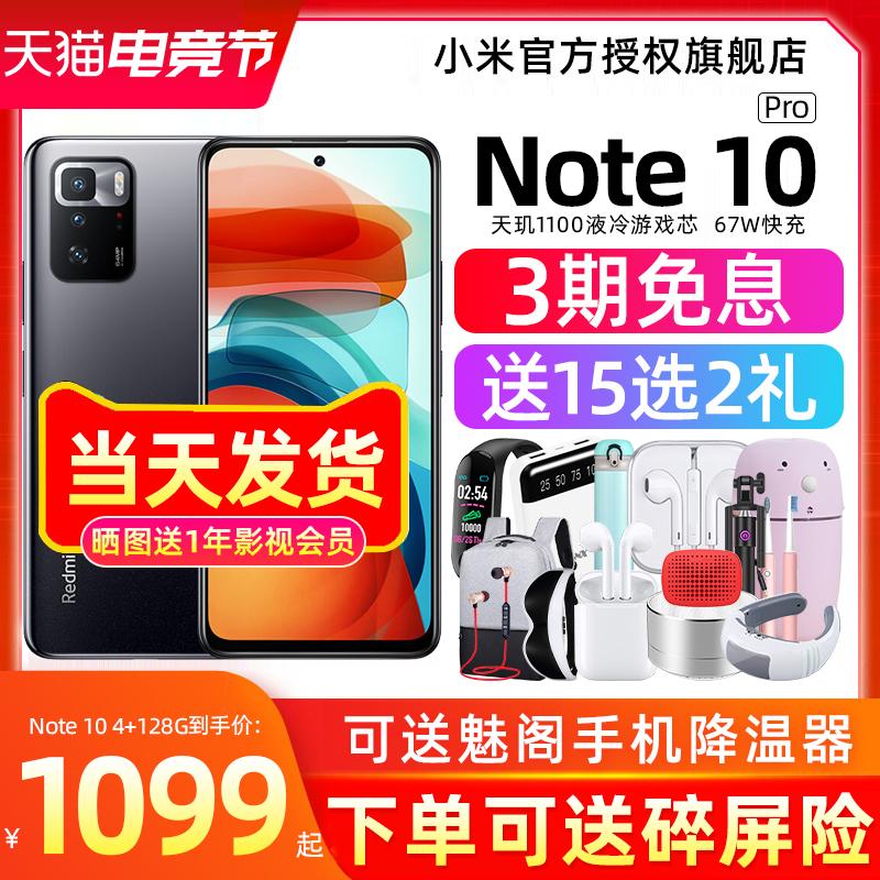 中國代購 中國批發-ibuy99 ������note3 当天发[送碎屏保+3期免息]Xiaomi/小米 Redmi 红米 Note 10 Pro 5G手机…