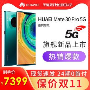 新上市p30pro直降mate305g手机官方旗舰店5G全网通华为5GPro30Mate华为HUAWEI期分期24现货5G新品