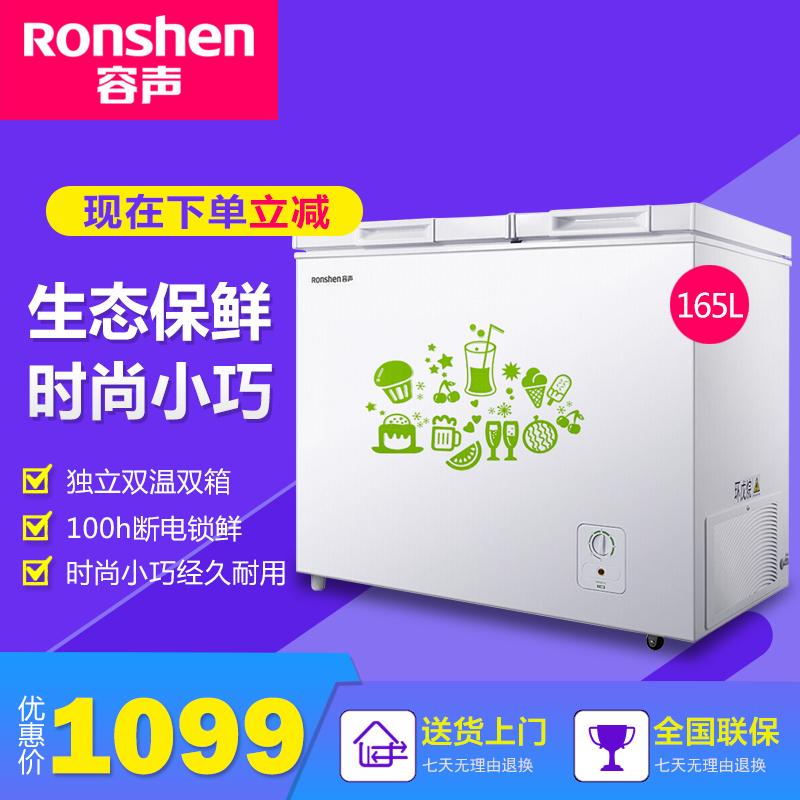 冷冻家用小型商用冰柜冷柜冷藏小型冰柜165MBBCD容声Ronshen