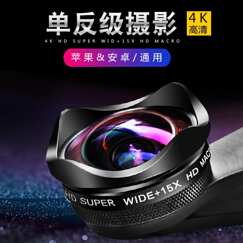 广角手机镜头安卓通用单反微距鱼眼三合一套装抖音拍照摄影高清4K