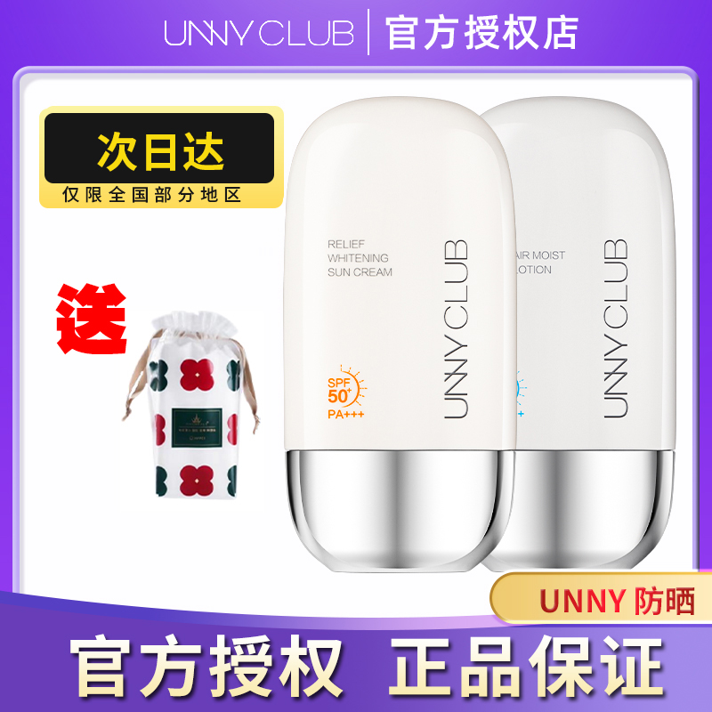 Unny sunscreen cream, female facial anti UV Concealer three in one, sensitive muscle special makeup before emulsion refreshing
