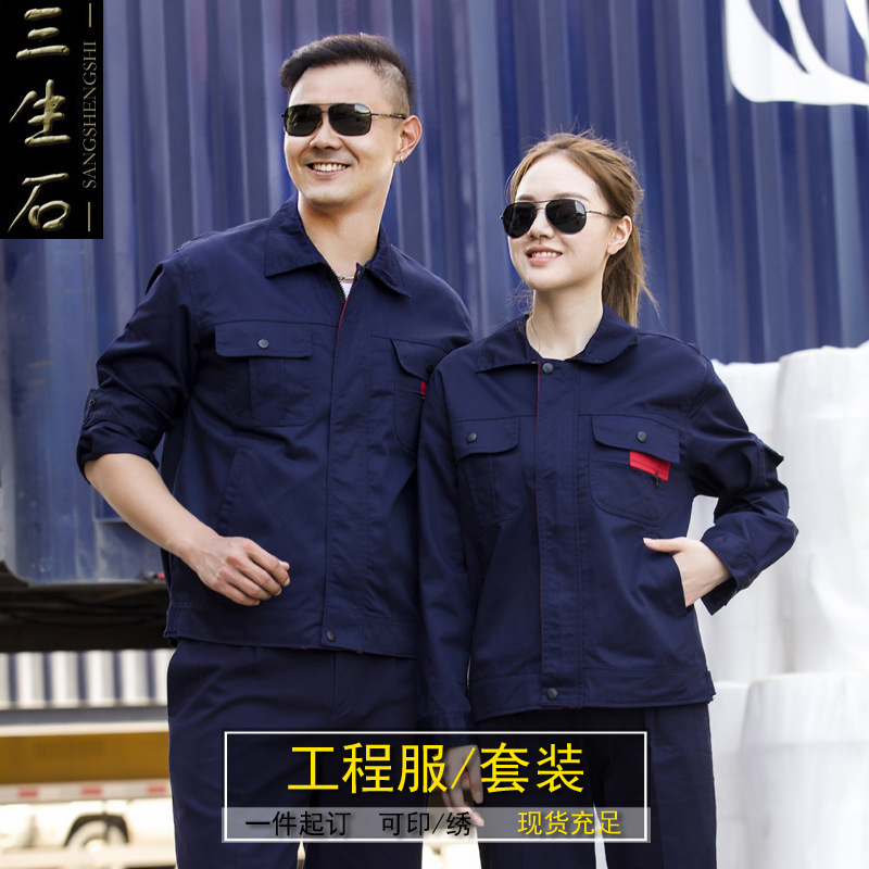 Long sleeve spring and autumn wear automobile maintenance work clothes car wash shop uniform mechanical drivers clothing engineering construction supervision tooling