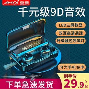 夏新F9无线蓝牙耳机5.0双耳一对迷你隐形小型入耳式运动跑步超长待机男女适用苹果X华为vivo小米oppo安卓通用
