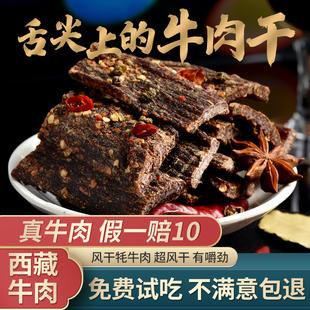 纯风干牛肉干正宗西藏特产手撕牦牛肉500g热销内蒙古藏族美食小吃