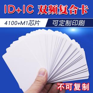 卡白卡门禁卡定制做id卡ic二合一智能感应IDIC双频复合卡idic