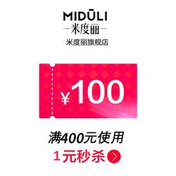 米度丽旗舰店满400元-100元店铺优惠券10/01-10/07
