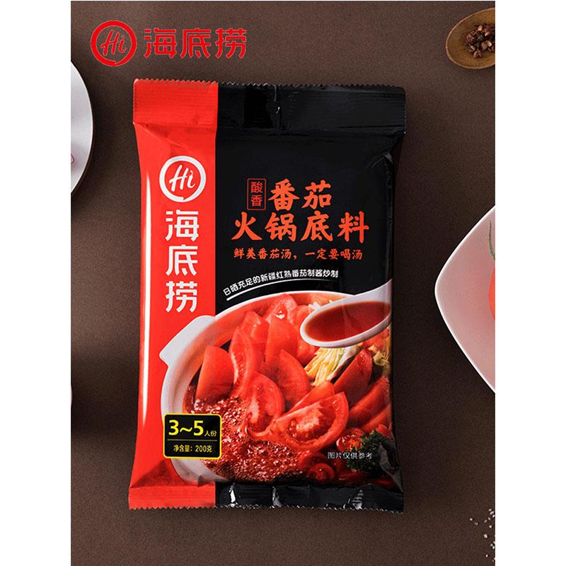 海底捞番茄底料200g*1包调味料