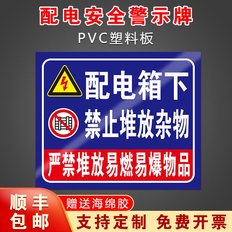 配电箱安全标识 有电危险禁止攀爬警示 电源柜小心触电 高压危险