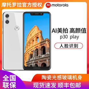 摩托罗拉 (Motorola) p30 play 全网通4G手机4G+64GB  双面AI人像摄影 面部识别 变频省电 p30 play手机