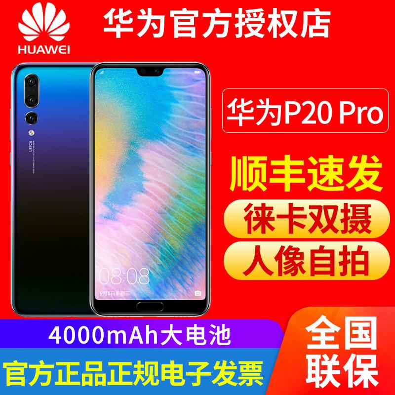 【现货选手环等豪礼 Huawei/华为 P20 Pro手机官方旗舰店正品p20pro/mate20降价plus nova4/30 p30荣耀20 P10
