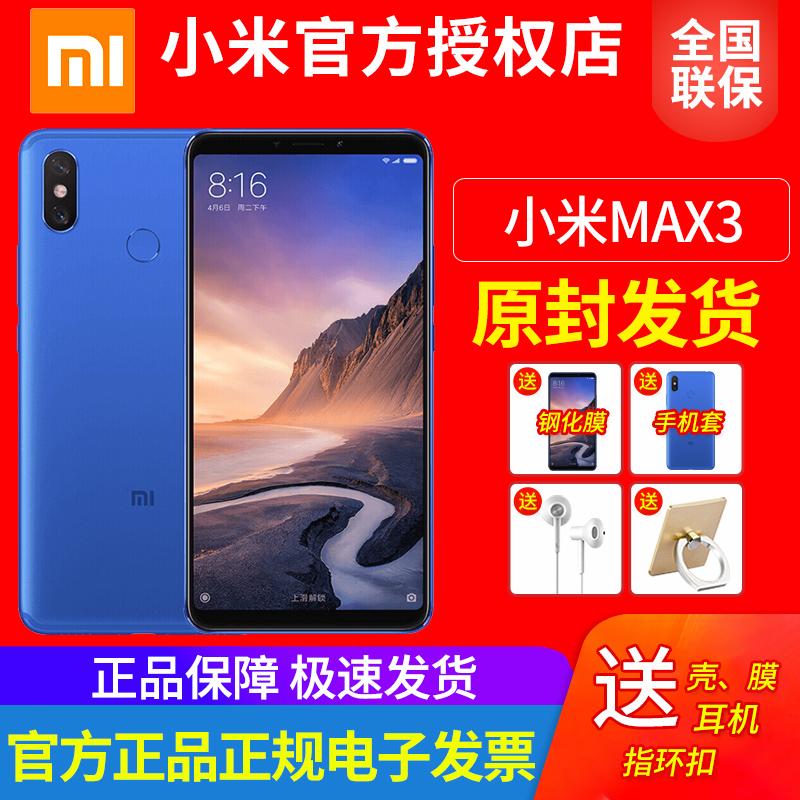 热销0件包邮Xiaomi/小米 小米MAX3大屏游戏智能手机 全网通4G手机 手机官方旗舰正