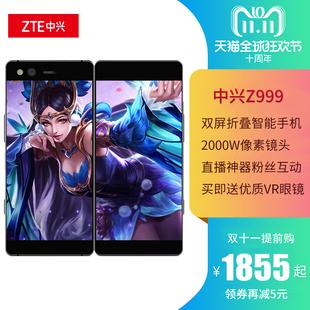天机双折叠屏手机4G全网通MAXON天机Z999中兴ZTE等多重豪礼魔镜送蓝牙期分期12