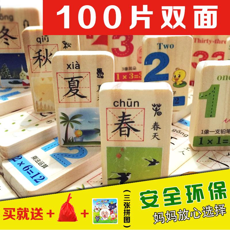 Ребенок ребенок грамотность заклинание взять строительные блоки головоломка мужской и женщины ребенок игрушка 100 двухъядерный поверхность домино кость карты 2-3-6 лет