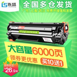 连盛惠普m1136mfp 88a打印机硒鼓