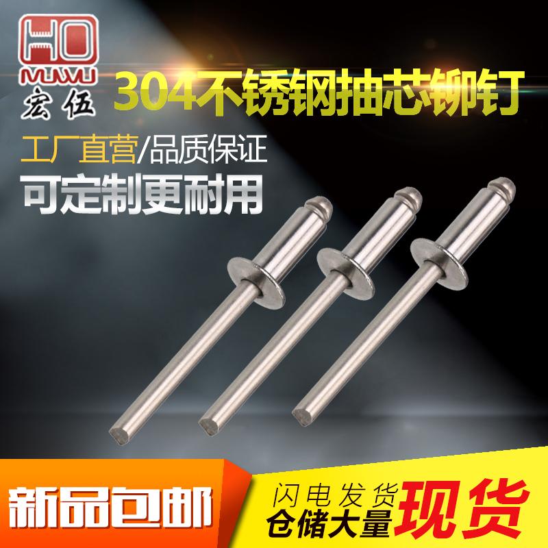 Бесплатная доставка по китаю 304 глухая заклепка из нержавеющей стали M3M4M4.8M5M6.4 卯 гвоздь из нержавеющей стали Lu Ding