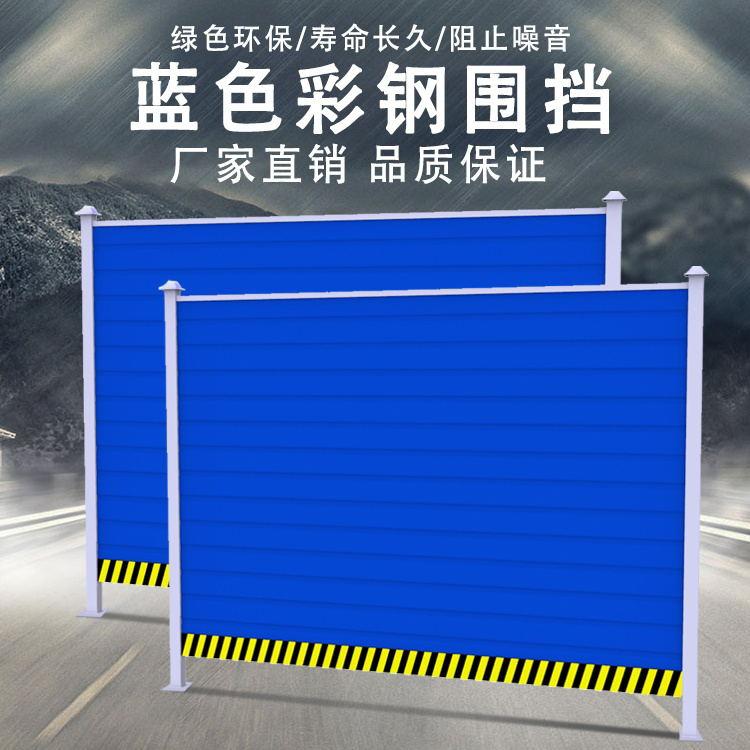 PVC围挡施工围栏工程工地临时隔离围墙浙江市政道路塑料护栏挡板