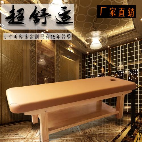 美容床实木按摩床推拿床美容院专用美体床中医理疗床纹绣护理拉伸