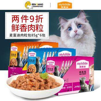 麦富迪猫咪恋肉粒包包猫罐头猫零食
