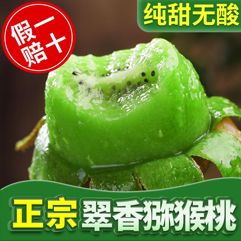 陕西周至翠香猕猴桃5斤礼盒弥猴桃孕妇水果新鲜当季整箱奇异果10