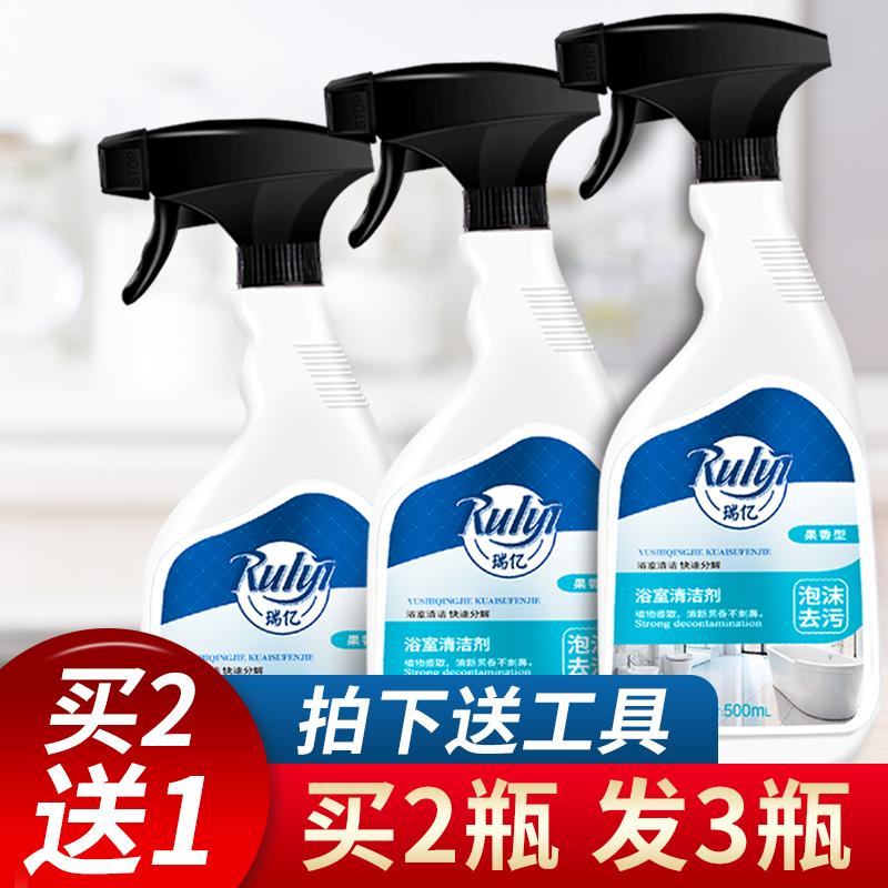 瓷砖清洁剂浴室地板淋浴房玻璃清洗剂家用卫浴除垢剂强力去污除垢