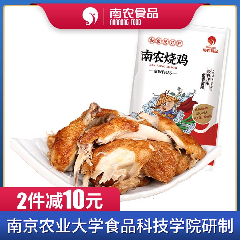 南农烧鸡整只南京农业大学特产手撕扒鸡卤味即食真空熟食包装卤味