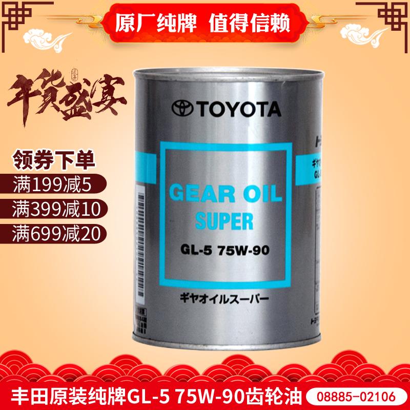 Тойота оригинал чистый карты властный после мост масло / передача масло / разница круиз-контроль масло / филиал раздаточная коробка масло GL-5 75W-90