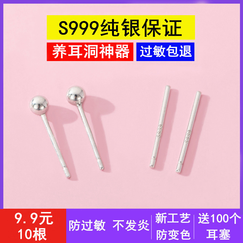 S999 silver ear nail female pure silver raised ear hole male simple Mini anti allergy raised ear stick small ear stick earring earrings earrings