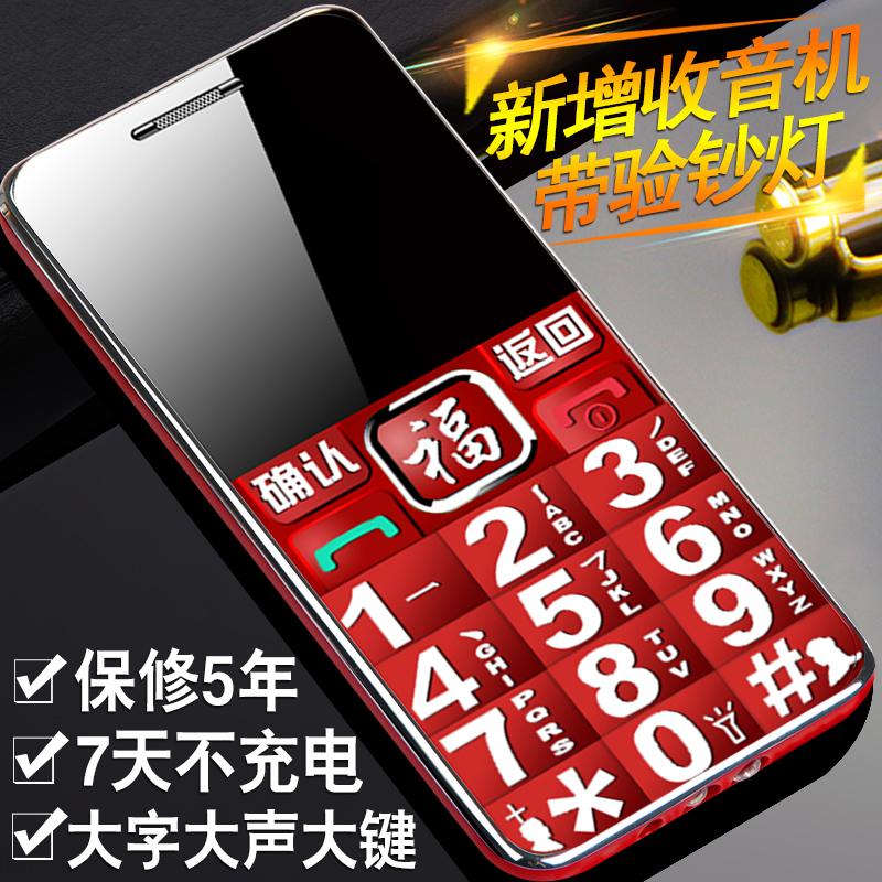 Белый сюань H6 старики мобильный телефон china mobile china unicom прямо большой экран пожилой человек большая машина большие буквы звук кнопка старики машинально
