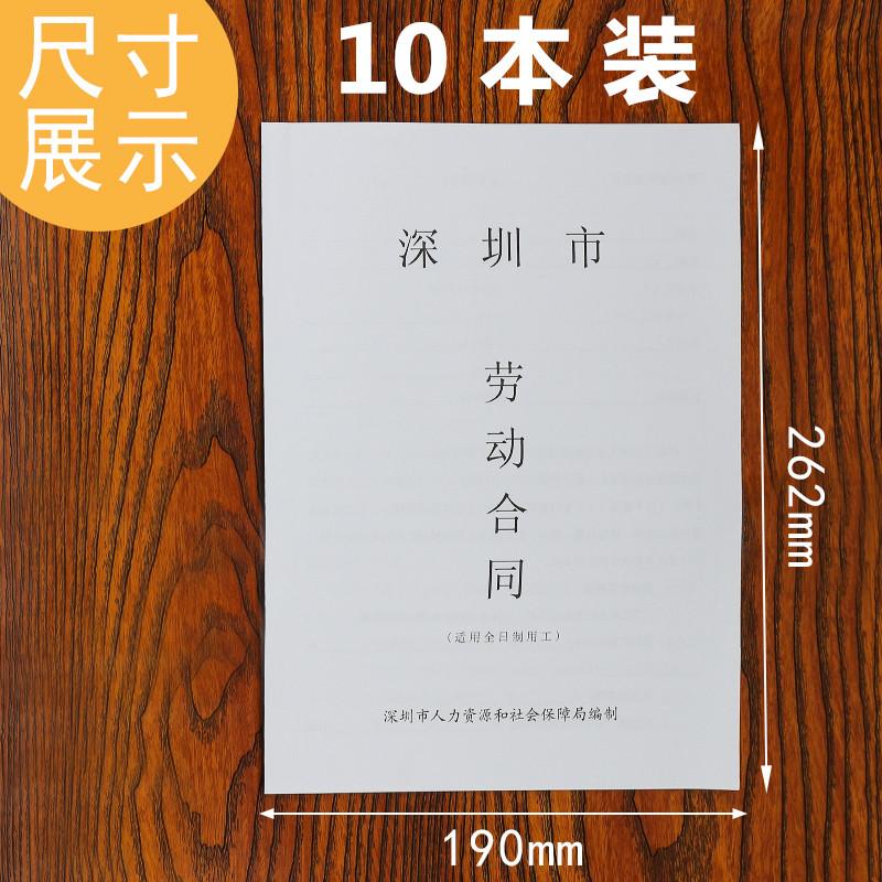 浩立信深圳市劳动合同书适合全日制用工劳动和社会保障局编制包邮