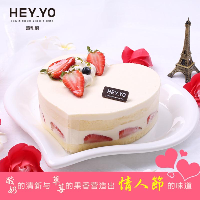 HEYYO喜乳酪优格口味情人节水果蛋糕心形生日蛋糕深圳广州配送